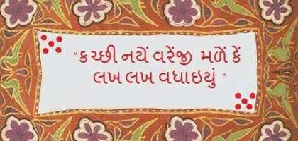 Kutchi New Year Celebration on Ashadhi Beej - Kutch New Year Wishes Greeting Quotes and Images   Go to page: http://www.nrigujarati.co.in/Topic/4124/1/kutchi-new-year-celebration-on-ashadhi-beej-kutch-new-year-wishes-greeting-quotes-and-images.html