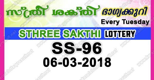 "www.keralalotteryresult.net 06-03-2018 ""Sthree Sakthi Lottery Results"" SS-96   Kerala Lottery Result"