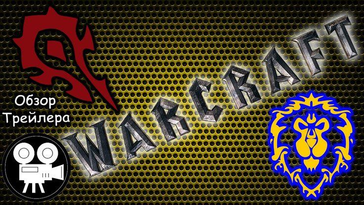 Обзор трейлера ВарКрафт. Warcraft - Trailer 2