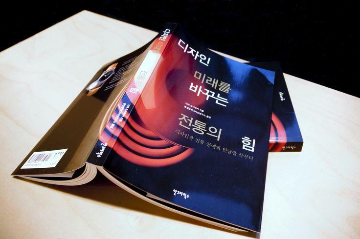 디자인 미래를 바꾸는 전통의 힘 book design