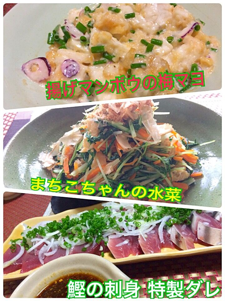 揚げマンボウの梅マヨ まちこちゃんの水菜 鰹の刺身と特製ダレ マンボウの食感がたまらない梅マヨソースは使えそう
