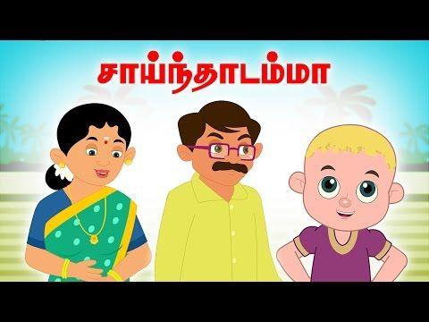 Saindhadu Amma - Vilayattu Paadalgal - Chellame Chellam - Kids Songs -Tamil Rhymes for Children - Tamil Kids Rhymes - Chellame Chellam Tamil Rhymes - Birds Rhymes For kids - விளையாட்டு பாடல்கள் - Baby Rhymes Tamil - Top Kids Rhymes - Nursery Rhymes - Tamil Rhymes Songs - Vilayattu Padalgal - Kids Tamil Songs