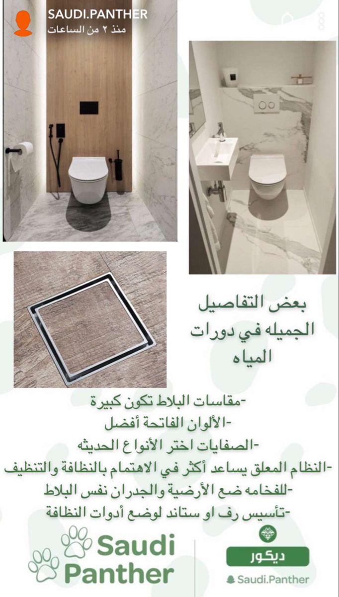 تفاصيل جميلة Bathroom Decor Luxury Home Room Design Bathroom Remodel Designs
