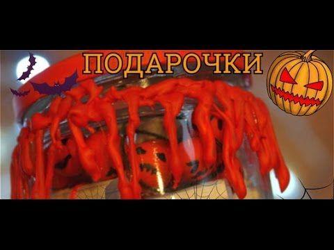DIY Halloween / Подарки и Декор на Хеллоуин Своими Руками / Света Фреш - YouTube