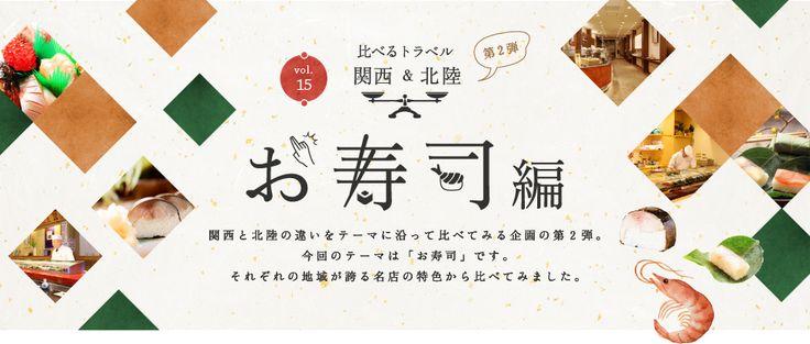 比べるトラベル 関西&北陸 第2弾 お寿司編