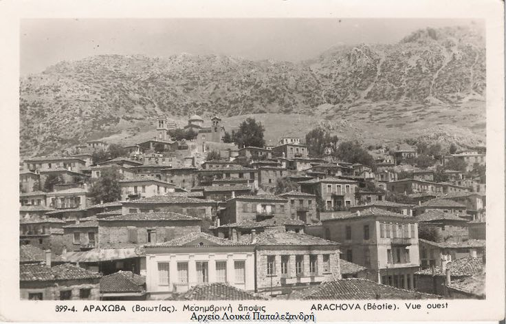 Arachova east view . Louka Papalexandris  Archives