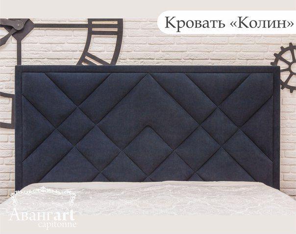 АвангАРТ - диваны и кровати с каретная стяжка