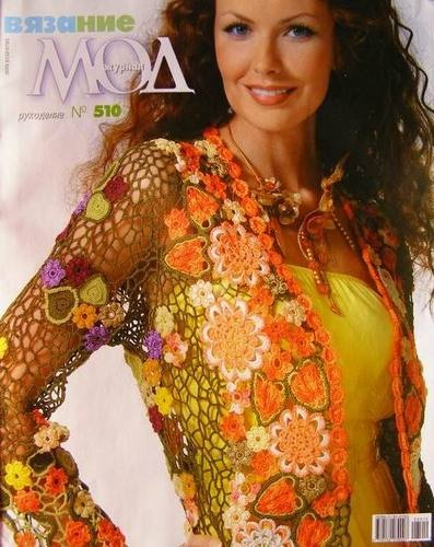 Zhurnal Mod 510 Russian Crochet Patterns Fashion Magazine 510 Top Dress | eBay