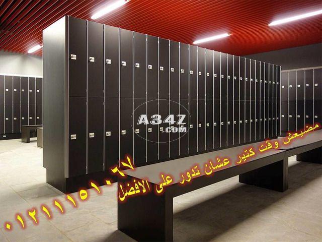 اسعار الواح Hpl Locker Storage Home Decor Room Divider