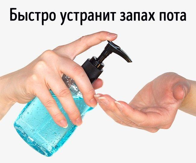 8проверенных способов убить запах пота, если нет возможности принять душ