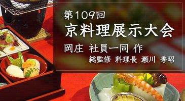 第109回 京料理展示大会 出展作品