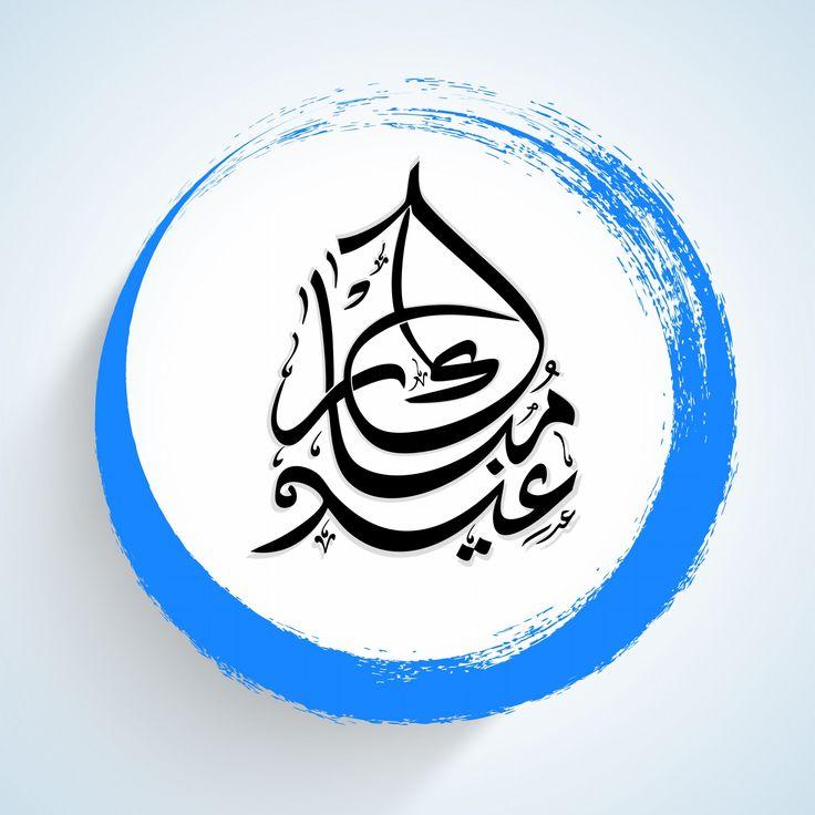 Images Backgrounds Cards Eid Mubarak Eid al-Adha - Eid al-Fitr 8
