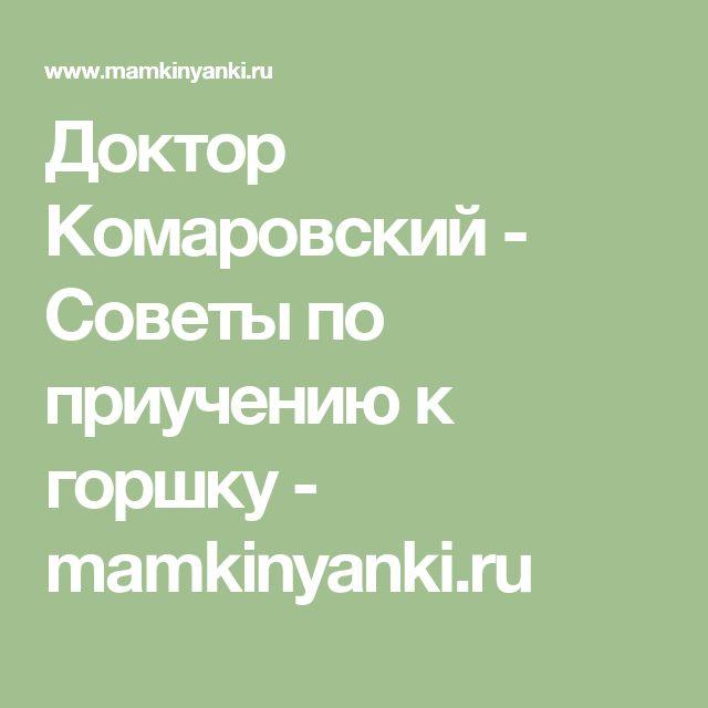 Доктор Комаровский - Советы по приучению к горшку  - mamkinyanki.ru