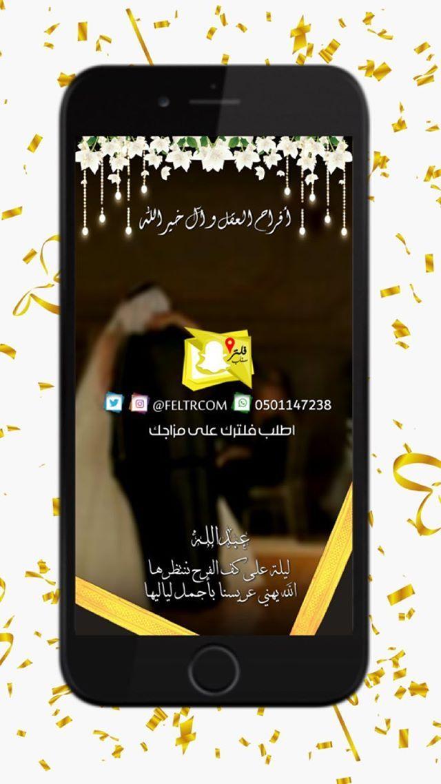 Stories Instagram Snap Filters Whatsapp Message Instagram
