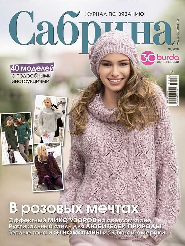 Журнал по вязанию Сабрина №1/2018 на Verena.ru