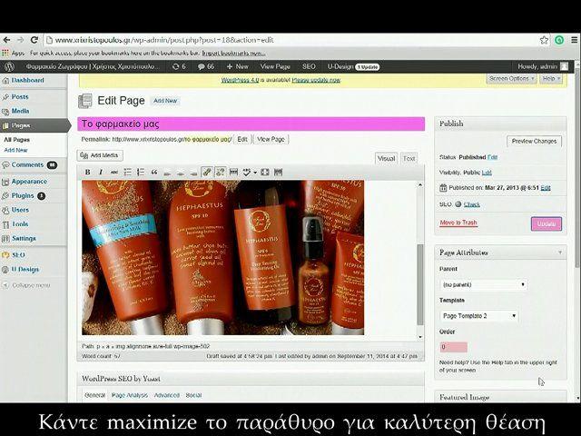 Ένα video tutorial που θα σας δείξει πως να προσθέτετε μια εικόνα στο wordpress σας. Το βίντεο μάθημα αυτό είναι μια προσφορά της dreamweaver.gr και του Δικτύου Ζωγράφου ( infopolis.gr & zografou.net) με σκοπό την εξοικείωση των χρηστών με τις τεχνολογίες του διαδικτύου και όχι μόνο. Μπορείτε να ενημερωθείτε για πακέτα κατασκευής δυναμικών σελίδων που βασίζονται στην πλατφόρμα του wordpress κάνοντας κλικ εδώ: dreamweaver.gr/kataskeyh-istoselidvn.php