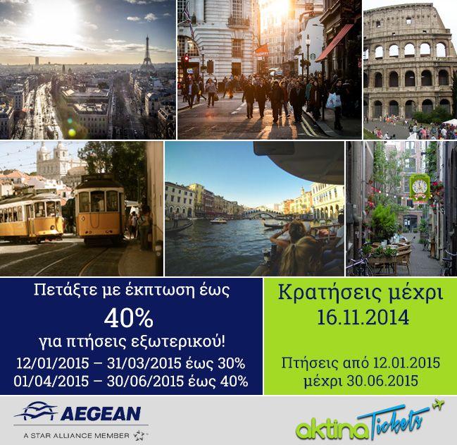 Και νέα προσφορά από την AEGEAN AIRLINES!!Πετάξτε με έκπτωση έως 40% για πτήσεις εξωτερικού. 12/01/2015–31/03/2015 εως 30% 01/04/2015–30/06/2015 εως 40% Κρατήσεις μέχρι 16.11.2014 www.aktinatickets.gr  Πτήσεις από 12.01.2015 εως 30.06.2015