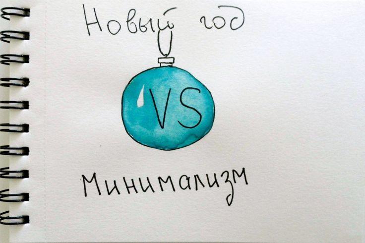 новый год VS минимализм