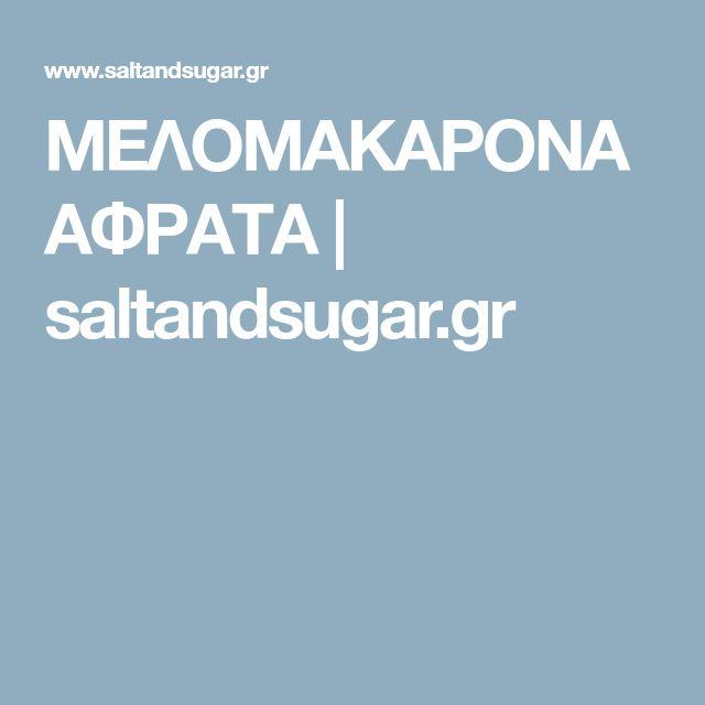ΜΕΛΟΜΑΚΑΡΟΝΑ ΑΦΡΑΤΑ | saltandsugar.gr