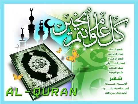 Surah Al Qadr Teaching: QURAN