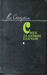 """Book of prose of the famous Russian Soviet writer, laureate of the State Prize of the RSFSR Gorky made four cycles: """"Laugh at the left shoulder,"""" stories of different years, """"Sosvinsky motives"""" and """"Unwritten Tales"""". Special vision allows the artist to take a look at our reality with an unexpected angle, highlighting new facets of seemingly familiar to us of events and phenomena."""