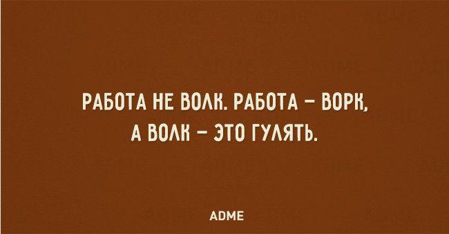 http://www.adme.ru/svoboda-narodnoe-tvorchestvo/20-otkrytok-s-igroj-slov-1174810/