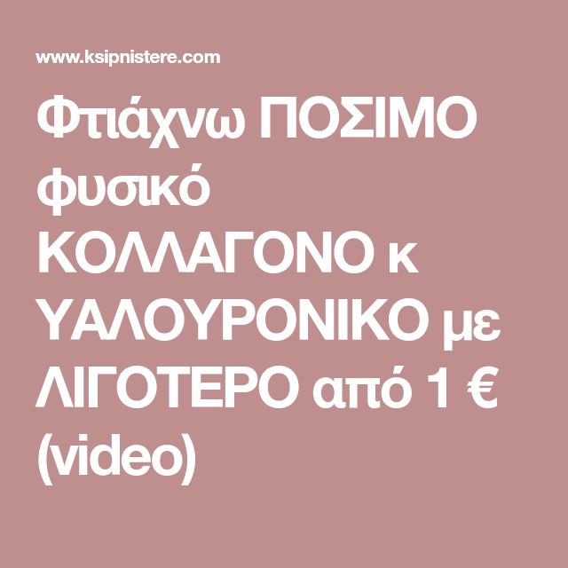 Φτιάχνω ΠΟΣΙΜΟ φυσικό ΚΟΛΛΑΓΟΝΟ κ ΥΑΛΟΥΡΟΝΙΚΟ με ΛΙΓΟΤΕΡΟ από 1 € (video)