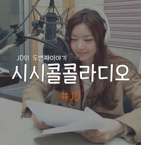 (스푼라디오)_JD의_시시콜콜_두번째_이야기  #라디오 #DJ #BJ #쟈키 #시시콜콜 #스푼
