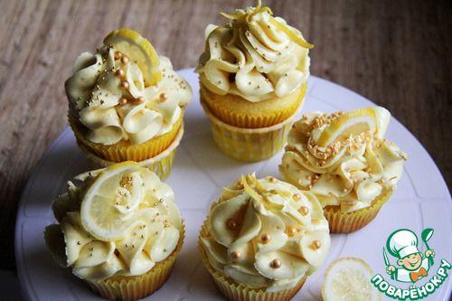 Лимонные капкейки - кулинарный рецепт