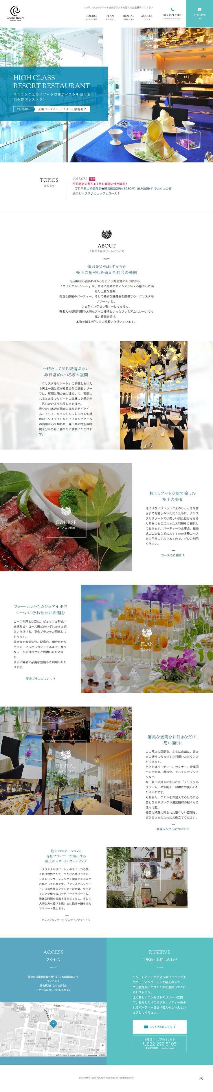 仙台の極上リゾートレストラン【クリスタルリゾート】 http://www.crystal-resort.jp/restaurant/