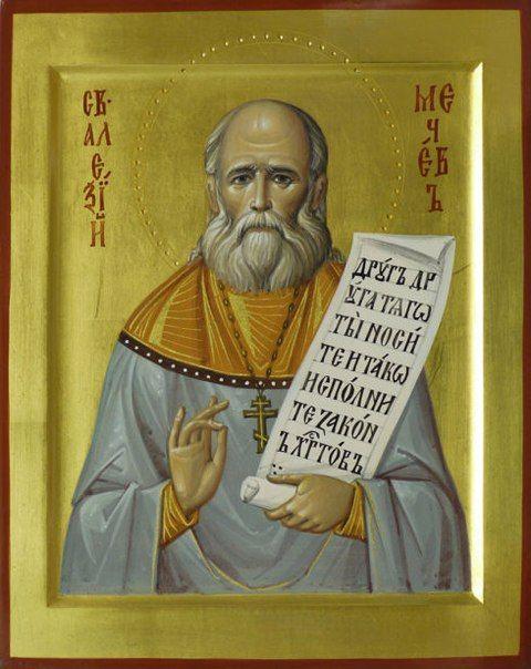 Святый праведный Алексий Мечев