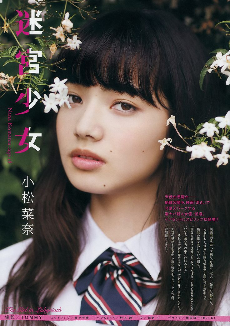 大気圏内所属「猫」, 「小松菜奈」+「BCS」(2014 No.32) (via http://unknown999.tumblr.com/post/91141609243/bcs-2014-no-32 )