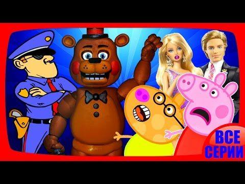 АКАДЕМИЯ ВОЛШЕБСТВА и 5 НОЧЕЙ С ФРЕДДИ 6 серия Свинка Пеппа Peppa Pig In Russian - YouTube