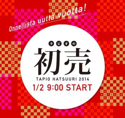 2014_hatsu_tapio.png                                                                                                                                                                                 もっと見る