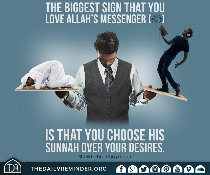 The biggest sign that you love Allah's Messenger (peace be upon him) is that you choose his Sunnah over your desires. [Sheikh Ibn Uthaymeen (may Allah have mercy on him)]