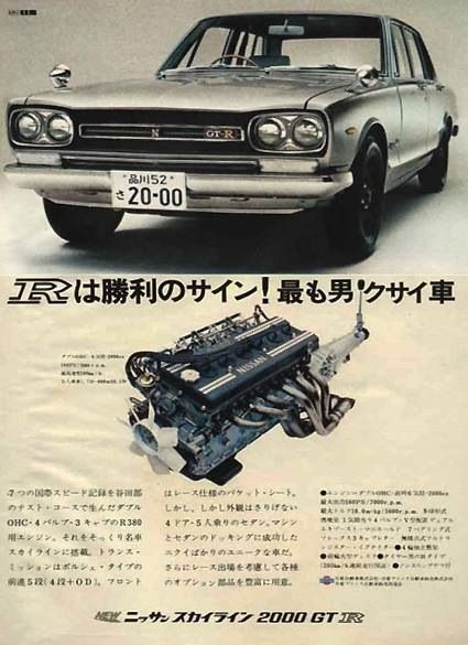 FB : https://www.facebook.com/fastlanetees The place for JDM Tees, pics, vids, memes & More THX for the support ;) Nissan Skyline adv - 箱スカ, Hakosuka, KPGC10, 羊の皮をかぶった狼