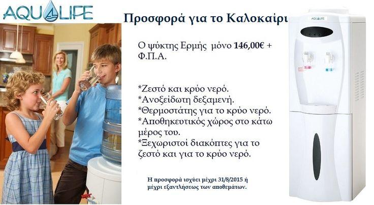 Η AQUALIFE είναι μια 100% Ελληνική, οικογενειακή επιχείρηση. οικονομικές τιμές σε ψύκτες νερού, φίλτρα νερού και εμφιαλωμένο νερό.