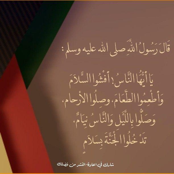 من فضائل الأعمال احاديث نبوية Quran Arabic Calligraphy Calligraphy