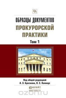 Образцы документов прокурорской практики. В 2 томах