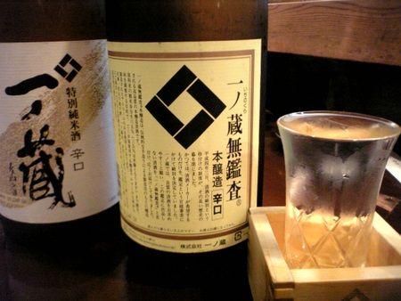 日本酒 一ノ蔵 - Google 検索