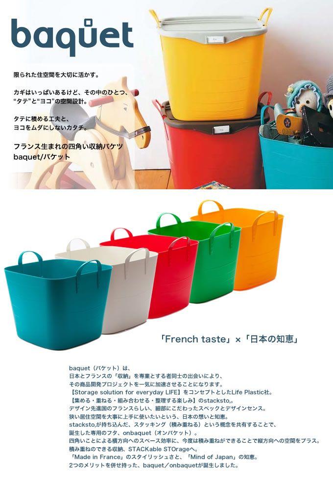 スタックストー バケット Lサイズ40L 12カラー stacksto, :まんまる堂- Yahoo!ショッピング - Tポイントが貯まる!使える!ネット通販