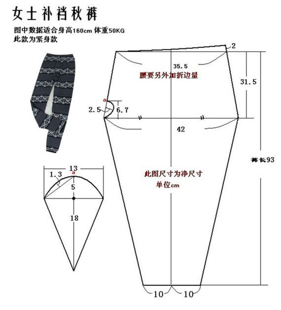 leggins  height 160 cm, weight 50kg