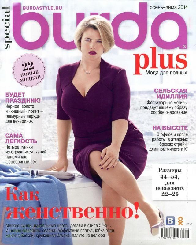 Журнал Burda Plus Special №6 Мода для полных + выкройки / Осень-Зима / 2014