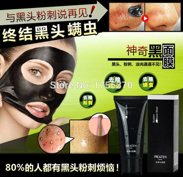 PILATEN blackhead remover mask Deep Cleansing the Black head acne treatments blackhead mask Face Care