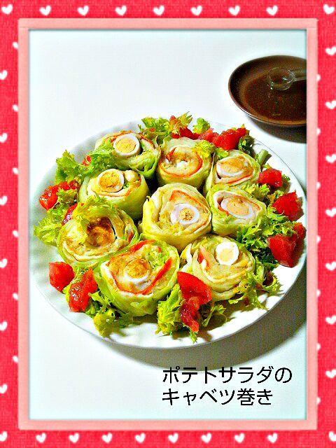 よくお弁当に入れるサラダです(*´∇`*) - 252件のもぐもぐ - ロールキャベツサラダ by noraemon