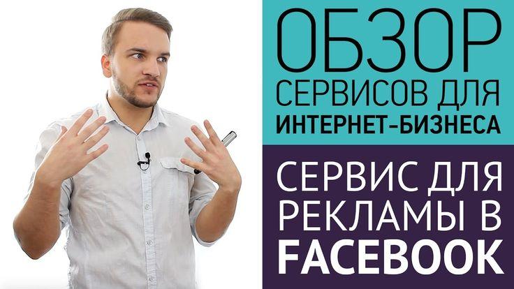 Эффективная реклама в Фейсбуке с помощью сервиса LeadsBridge: https://www.youtube.com/watch?v=HTkSbd8_HBk