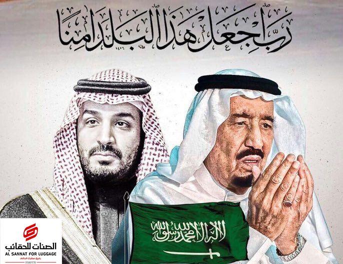 رب اجعل هذا بلدا امنا اللهم احفظنا بحفظك وعافنا بعافيتك وقنا شر كل من به شر يا ارحم الراحمين اللهم إني استودعك Typography Portrait Saudi Men Saudi Flag