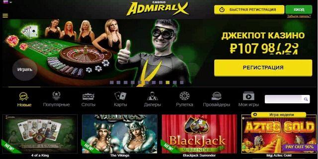 Как начать играть в казино адмирал игровые автоматы скачать эмулятор атроник