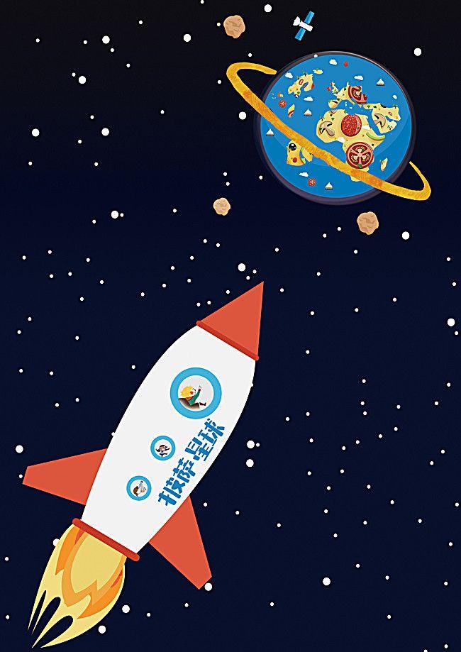 Ракета и планеты картинки