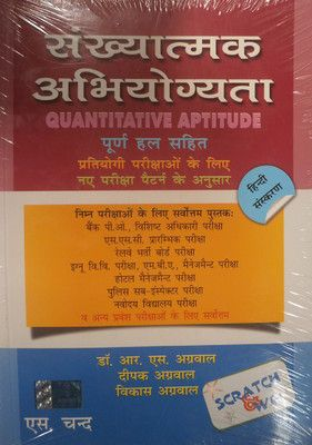 rs aggarwal math book pdf file in hindi
